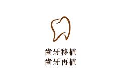 歯牙移植、歯牙再植